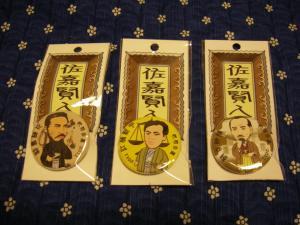 【佐賀賢人バッジ12】 購入した3種類