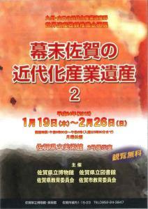 【チラシ表】幕末佐賀の近代化産業遺産2