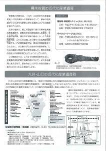 【チラシ裏】幕末佐賀の近代化産業遺産2
