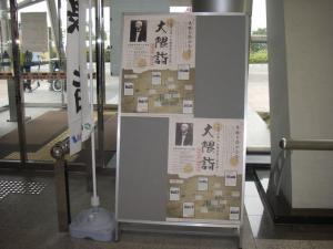 大隈詣 ポスター