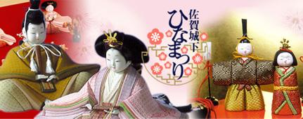 佐賀城下ひなまつり2012