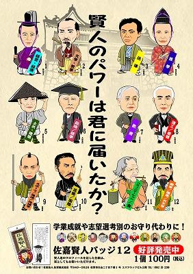 佐賀賢人バッジ12 ポスター