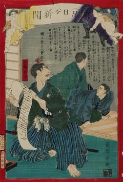 東京日日新聞六百五十六号 「江藤新平逮捕の図」(落合芳幾画)
