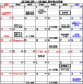 2013年12月~2014年1月予定表