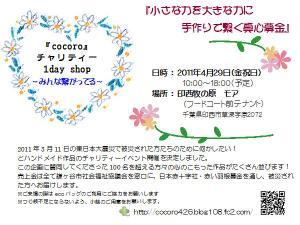 cocoro20110429.jpg