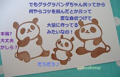 パンダが3