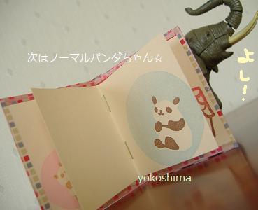 ミニミニ絵本2