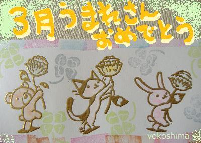 2012 3おめでとう4