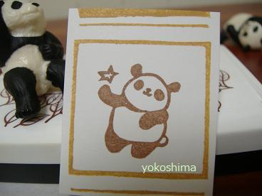 パンダ★1