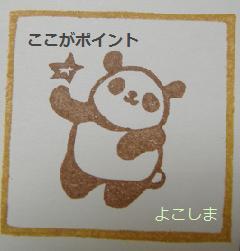 パンダ★2