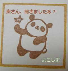 パンダ★4