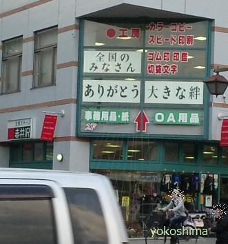 長町駅前ありがとう