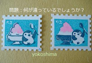 ペンギン切手1