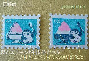ペンギン切手2