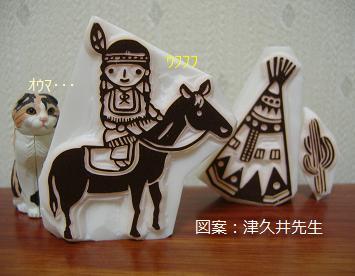 津久井先生の2
