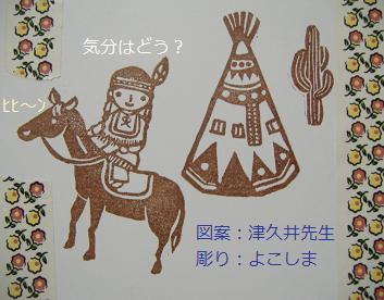 津久井先生の3