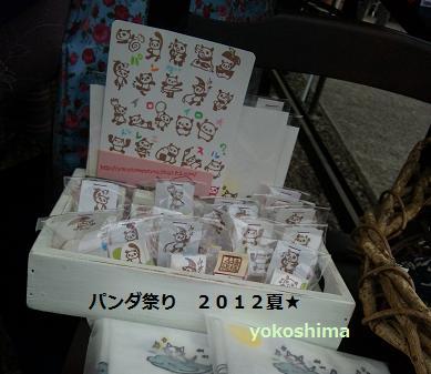 2012 蔵楽祭り2