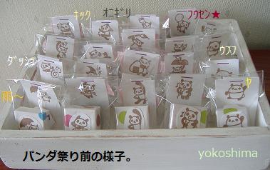 2012 蔵楽祭り3