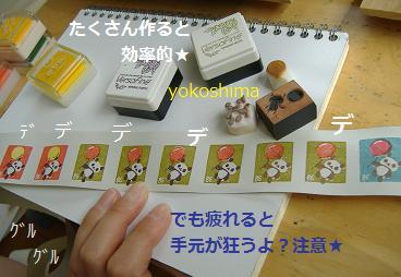 切手シール2