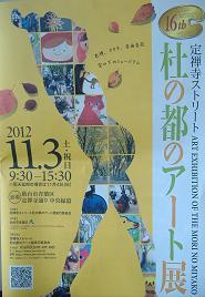 2012 アート展秋