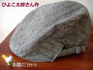 ぴよこさんの帽子