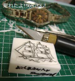 keiさんから船3