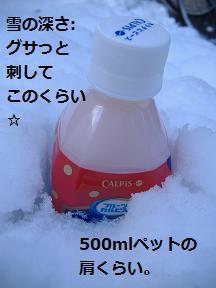 イチゴジュース雪