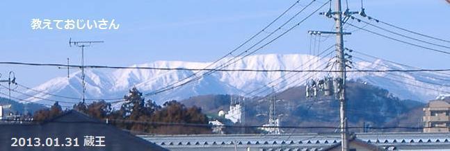 20130131蔵王