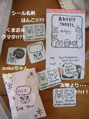 ankoちゃんから3
