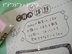 ankoちゃんから6