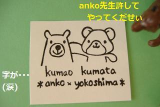 anko先生課題4