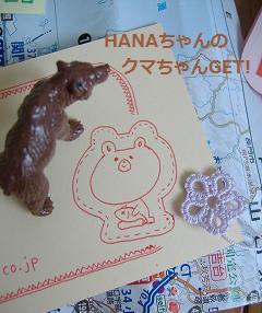 HANAちゃん便3