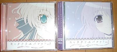 ましろ色シンフォニー キャラクターパレット Vol.1&2