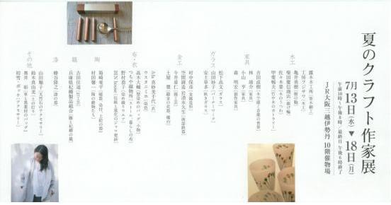 螟上・繧ッ繝ゥ繝輔ヨ菴懷ョカ_convert_20110709174141