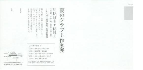 螟上・繧ッ繝ゥ繝輔ヨ菴懷ョカ+001_convert_20110709174204