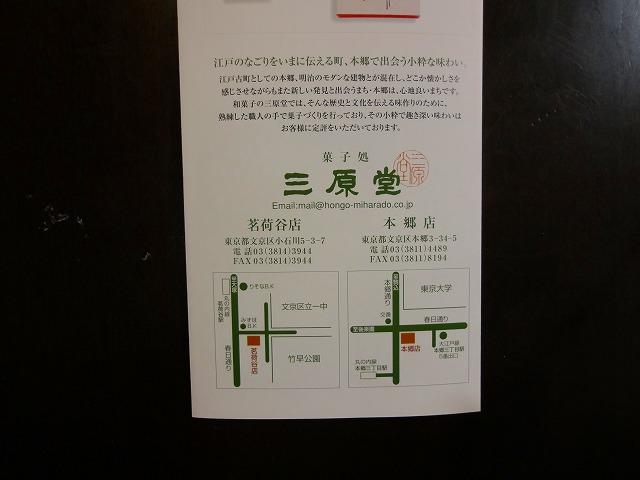 三原堂パンフ02