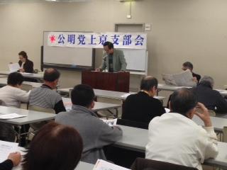 140129上京支部会機関紙
