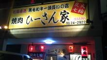 吉田屋多治見支店のブログ-ひーさん家多治見店
