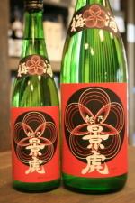 吉田屋多治見支店のブログ-越乃景虎 梅酒