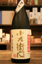 kozaemon_jikakumi_jundai_akaiwaomachi.jpg