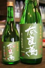 奈良萬 純米吟醸 生酒 中垂れ