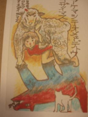 P年賀状羊小