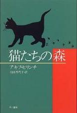 猫たちの森