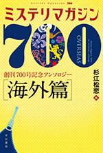 ミステリマガジン700 【海外篇】