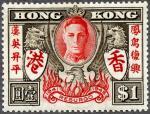 香港戦勝記念