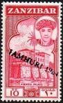 ザンジバル・共和加刷
