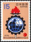 技能五輪(1970)