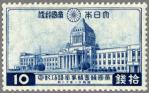 帝国議事堂竣工10銭