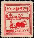 ビルマ農耕(アンナ)