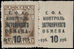 切手交換税証紙(1933)